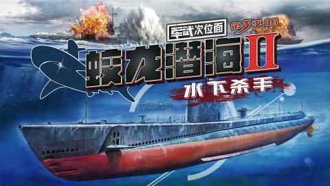 【军武次位面】36:蛟龙潜海2 水下杀手