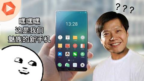 魅族无边框手机谍照曝光|HTC官网促销手机299元起【潮资讯1209】