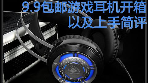 【小白开箱】9.9包邮超高性价比游戏耳机开箱以及简评,好货不贵,值得入手!