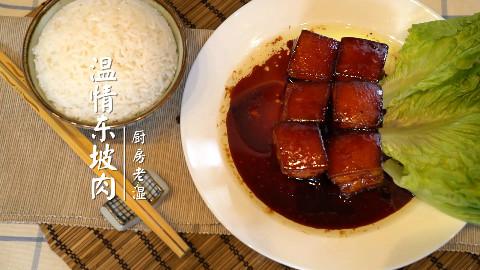 『厨房老湿』东坡肉的简易做法 3分钟教你做东坡肉