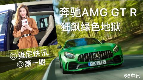 [66车讯]维尼快讯:奔驰AMG GT R纽北跑出惊人圈速/谁是最强6系