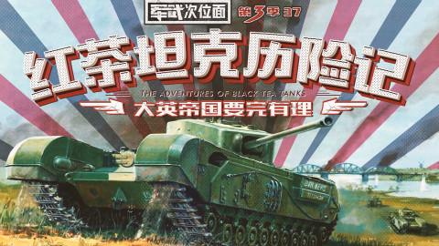 【军武次位面】37:红茶坦克历险记