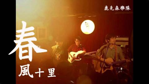 春风十里 | 鹿先森乐队