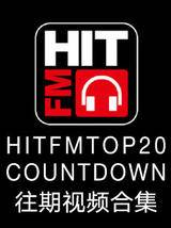 【合集】中国HITFM欧美音乐周榜TOP20 Countdown