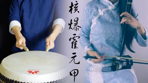 中国鼓与二胡 核爆霍元甲《aHUOz》