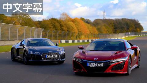 [66熟肉]未来对决传统:本田NSX赛道对比奥迪R8 V10 Plus