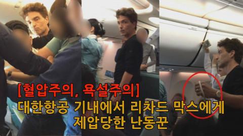 实拍韩国男子飞机上醉酒闹事 被机组人员绑在座位上