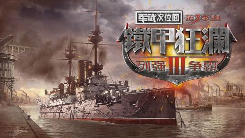 【军武次位面】38:铁甲狂澜3 列强争霸