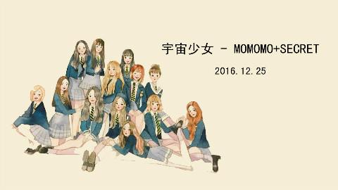 宇宙少女 161225 MOMOMO+SECRET 舞台表演