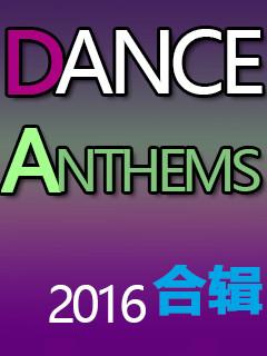 2016十分钟电音舞曲速递DANCE ANTHEMS