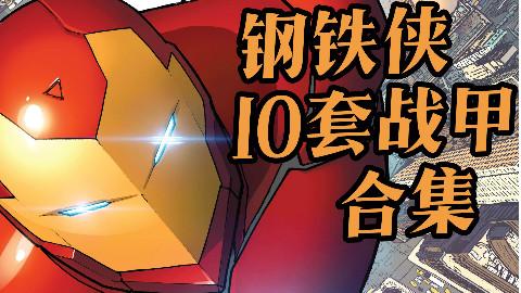 【科普】钢铁侠的10部经典装甲(上篇)