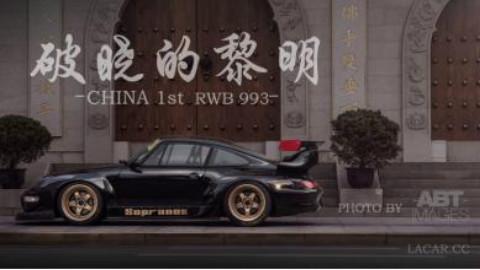 中国首台RWB 风冷保时捷993 试驾