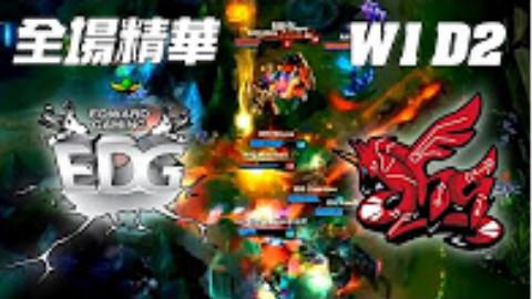 EDG vs AHQ |《LOL》2016 世界大賽 | 16強小組賽 W1D2