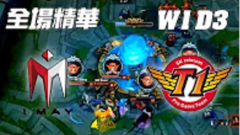 IM vs SKT 魔王領軍銳不可擋 | 《LOL》2016 世界大賽 | 16強小組賽 W1D3