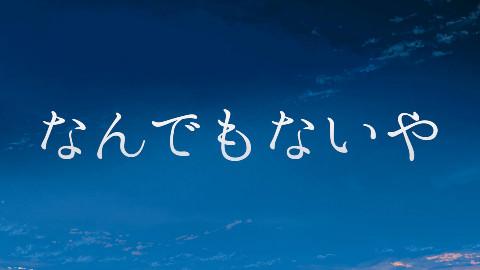 『君の名は。』なんでもないや(movie ver.) - 宮水三葉(CV.上白石萌音)