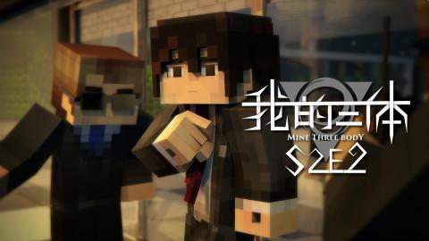 【MC动画】我的三体 S2E2