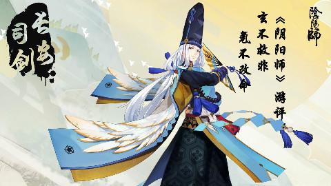【长安司剑】《阴阳师》游评:玄不救非  氪不改命