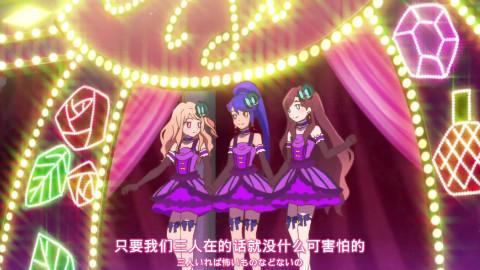 偶像活动Stars 第25集插曲『ドリームステージ☆』
