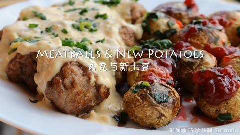 【soso字幕】野外厨房 肉丸新土豆 @Sofronio #阿尔马桑厨房#