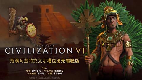 【高清中文】《文明6》各文明介绍【先睹为快】二