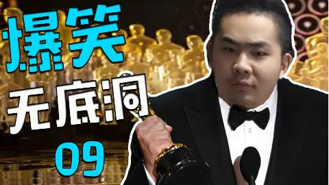 爆笑无底洞09:奥斯卡最佳男演员-汤姆克鲁斯-洞