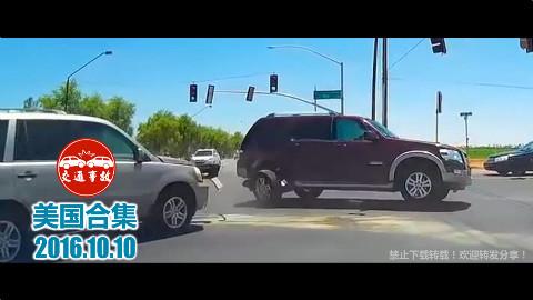 20161010美国交通事故合集,车祸瞬间现场视频。