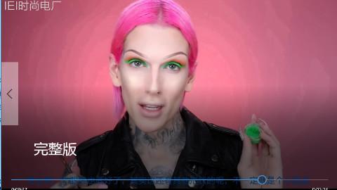 Jeffer star 美妆教程