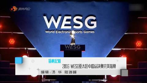 [每日游报]扬帆起航 2016WESG亚太区中国总决赛完美落幕