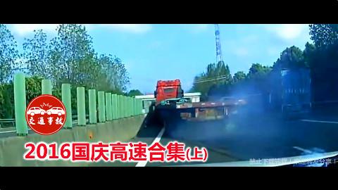 2016年国庆假期高速公路交通事故合集(上)