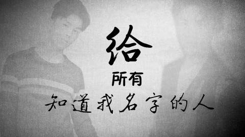 【吴磊成长向】给所有知道吴磊名字的人
