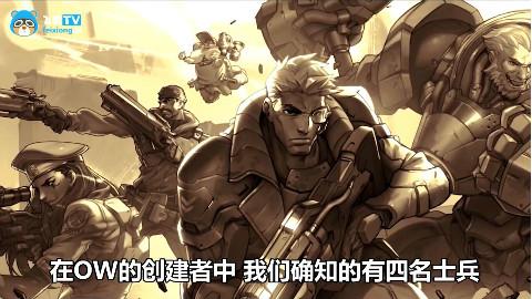 守望先锋:下个新英雄来自中国?新英雄 Liao 大猜想【飞熊TV字幕组】
