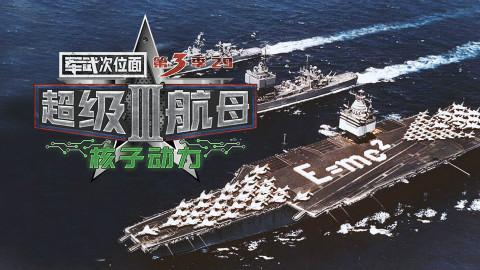 【军武次位面】29:超级航母3 核子动力