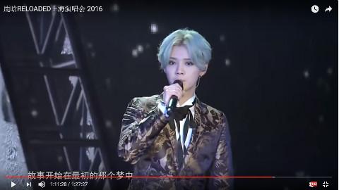 鹿晗上海演唱会2016