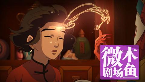 【木鱼微剧场】几分钟看完《大鱼海棠》