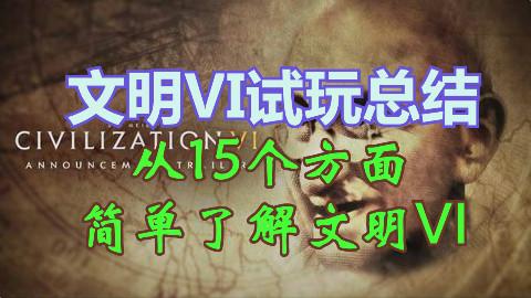 【杆菌】文明6试玩总结,从15个方面简单了解文明6!