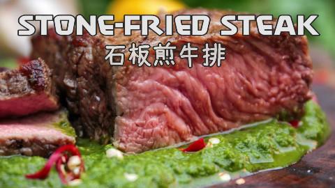 【soso字幕】野外厨房 石板煎牛排 @Sofronio #阿尔马桑厨房#