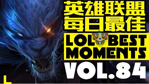 LOL精彩操作集锦!第84集