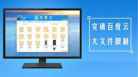 【黑马公社326】无需安装百度云就能快速下载大文件,连迅雷也可以启动!