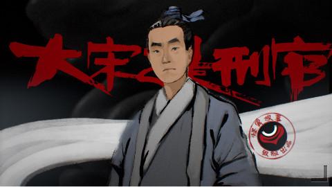 22【怪异君毁经典】《大宋提刑官》 第一回