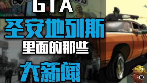 【黑椒墨鱼】GTA圣安地列斯里那些大新闻
