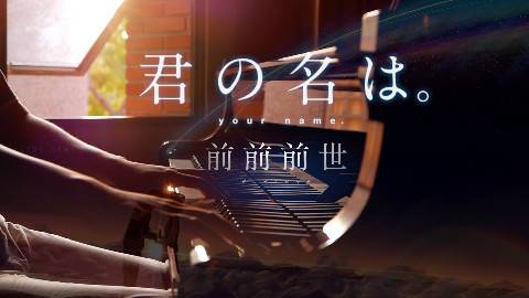 """《你的名字。》主题曲 """"前前前世"""" 超唯美钢琴演奏 SLS Piano Cover"""