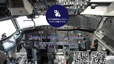 新世代波音737驾驶舱展示【中英双语字幕/Project Firmament Presents】