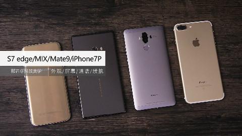 「科技美学」四大旗舰对决 华为Mate9/小米MIX / iPhone7P/三星S7edge