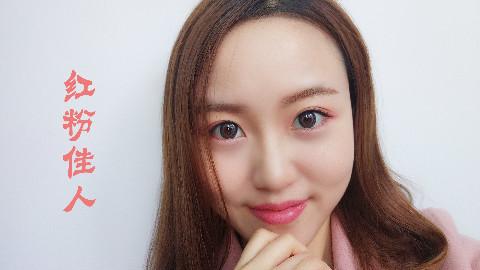 【麻瓜】红粉佳人妆,秋冬要做滋润温暖的女人