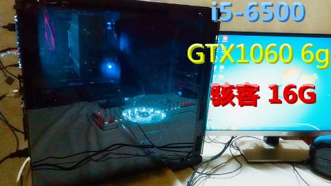 6000元组装一台高配游戏主机 i5 GTX1060 炫酷LED电脑装机