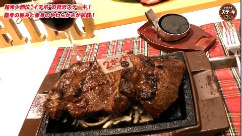日本美食石板牛排