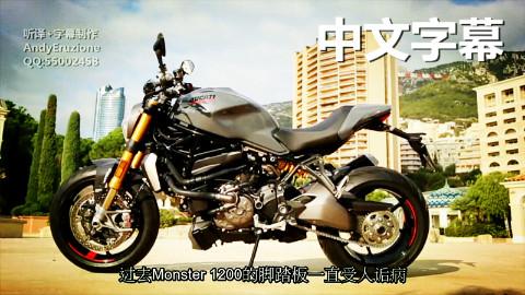 【中文字幕】2017款杜卡迪Ducati Monster 1200S海外简单评测