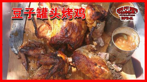 【soso字幕组】美国土豪BBQ 豆子罐头烤鸡 @BBQPitBoys @Sofronio