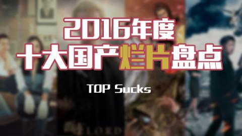 电影最TOP 41: 2016年度十大国产烂片盘点
