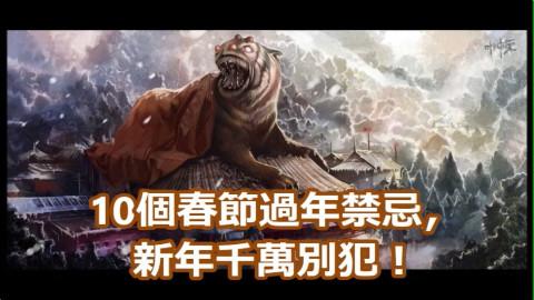 【老王频道】10个春节过年禁忌,新年千万別犯!